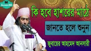 কি হবে হাশরের মাঠে । জানতে হলে ওয়াজটি শুনুন । Bangla Waz Mahfil Mawlana Jubaer Ahmed Ansari