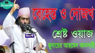 বেহেস্ত ও দোজখ নিয়ে অস্থির বয়ান । মুফতি জুবায়ের আহমেদ বাংলা ওয়াজ মাহফিল । Bangla Waz Mahfil 2020