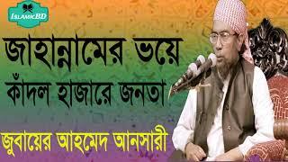 জাহান্নামের ভয়ে কাঁদল হাজারো জনতা । করুন কান্নার ওয়াজ । Mufty Jubayer Ahmed Ansari Waz | Islamic BD