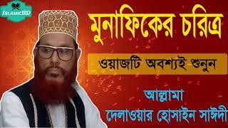 মুনাফিকের চরিত্র কেমন । শুনুন সাঈদী সাহেবেরে সেরা ওয়াজ । Saidi Bangla Waz Mahfil | Islamic BD