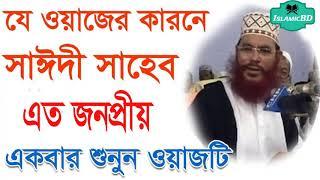 Allama Delwar Hossain Saidi Bangla Waz mahfil | Tafsirul Quran Mahfil | Islamic BD