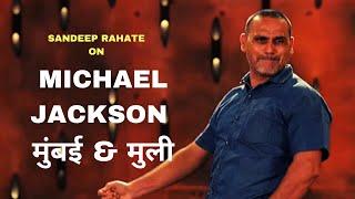 MICHAEL JACKSON ,मुंबई, मुली|Marathi Standup Comedy By Sandeep Rahate|Cafe Marathi Comedy Champ 2019
