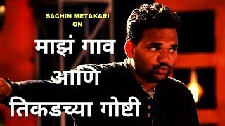 माझं गाव आणि तिकडच्या गोष्टी |Marathi Standup Comedy By Sachin Metakari|CafeMarathi Comedy Champ2019