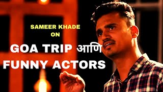 GOA TRIP आणि FUNNY ACTORS | Marathi Standup Comedy By Sameer Khade | Cafe Marathi Comedy Champ 2019