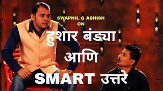 हुशार बंड्या आणि SMART उत्तरे |Marathi Standup Skit By Swapnil & Ashish|CafeMarathi Comedy Champ2019