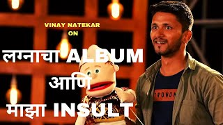 लग्नाचा ALBUM आणि माझा INSULT |Marathi Standup Comedy By Vinay Natekar|Cafe Marathi Comedy Champ2019