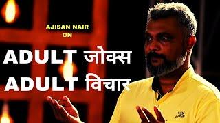 ADULT जोक्स &  ADULT विचार   Standup Comedy By AJISAN NAIR   Cafe Marathi Comedy Champ 2019