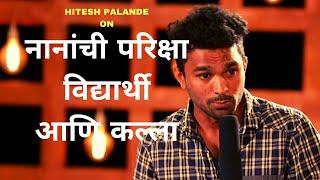 नानांची परिक्षा,विद्यार्थी आणि कल्ला| MarathiComedy By Hitesh Palande | CafeMarathiComedy Champ 2019