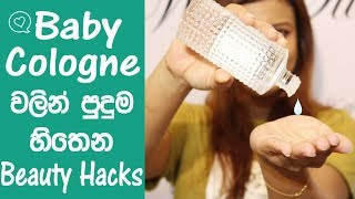 Amazing Beauty Uses Of Baby Cologne/Baby Cologne Beauty Hacks