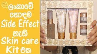 Best Skin Care Starter Kit In Srilanka/No Side effects