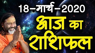 Gurumantra 18 March 2020 - Today Horoscope - Success Key - Paramhans Daati Maharaj