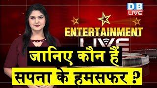 जानिए कौन हैं Sapna Chaudhary के हमसफर ? | शादी के बंधन में बंध जाएंगी सपना | #DBLIVE