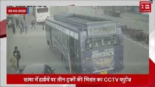3 ट्रकों की भिड़ंत का CCTV फुटेज आया सामने, वीडियो देखकर रौंगटे खड़े हो जाएंगे