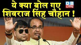 Madhya Pradesh की सियासत पर Shivraj Singh Chouhan का बयान | सरकार गिरने से डर रहे हैं KamalNath
