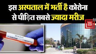 दिल्ली के इस अस्पताल में भर्ती है #Coronavirus से पीड़ित सबसे ज्यादा मरीज