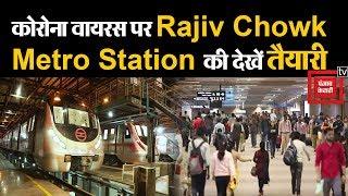 #Coronavirus पर दिल्ली के सबसे व्यस्त Rajiv Chowk Metro Station की देखें तैयारी