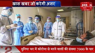 Coronavirus // देश में तीसरी मौत, मुंबई में 64 वर्षीय मरीज की हुई मौत