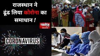 Corona Alert! Swine flu की दवाई से corona ठीक, मिशन पर अग्रसर राजस्थान || corona virus news
