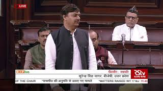 Shri Surendra Singh Nagar on Matters Raised With The Permission Of The Chair in RS