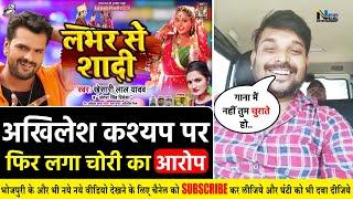 Akhilesh Kashyap के गाने पर फिर लगा गाना चोरी करने का आरोप- लाइव आकर क्या बोले अखिलेश कश्यप?
