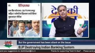 Desh Ki Baat | BJP Destroying Indian Banking System: Rajiv Tyagi