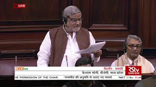 Shri Kailash Soni on Matters Raised With The Permission Of The Chair in RS