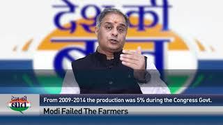 Desh Ki Baat | Rajiv Tyagi on Doubling Farmers Income By 2022