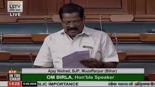Shri Ajay Nishad raising 'Matters of Urgent Public Importance' in Lok Sabha: 17.03.2020