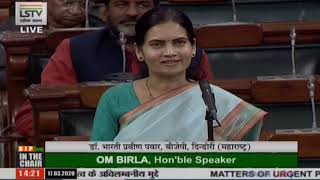 Dr. Bharti Pravin Pawar raising 'Matters of Urgent Public Importance' in Lok Sabha: 17.03.2020