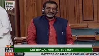 Shri R.K. Singh Patel raising 'Matters of Urgent Public Importance' in Lok Sabha: 17.03.2020