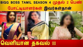 BIGG BOSS 4 TAMIL முதல் 3 போட்டியாளர்கள் இவங்கதான்,வெளியான தகவல் இதோ|Bigg boss 4 tamil|Contestant
