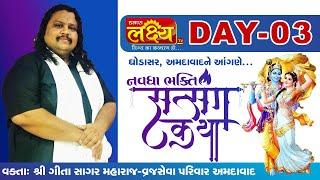 Navdha Bhakti Satsang Katha || Pu.Gitasagar Maharaj || Ahmedabad || Day 03