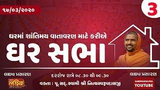 ????LIVE : Ghar Sabha 3 @ Tirthdham Sardhar Dt. - 17/03/2020