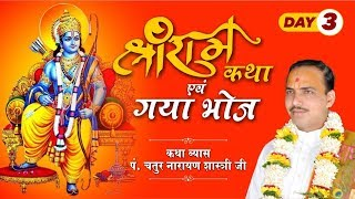 || SHRI RAM KATHA || PANDIT CHATUR NARAYAN JI SHASTRI|| LIVE || KANPUR DEHAT UP ||DAY 3 ||