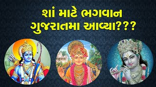 શા માટે ભગવાન ગુજરાતમાં આવ્યા??? એક વાર જરૂર સાંભળો