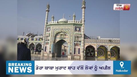 Breaking: Coronavirus के चलते Dera Baba Murad Shah की तरफ से लोगों को अपील