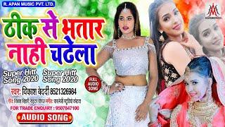 ठीक से भतार नाही चढेला - Thik Se Bhatar Nahi Chadhela - Vikash Bedardi - Bhojpuri Song