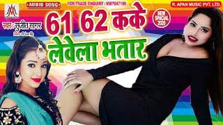 61 62 कके लेवेला भतार - 61 62 Kake Lewela Bhatar - Sujit Sagar - Arkestra Dance Song