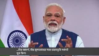 PM Modi attends Sheikh Mujibur Rahman's Centenary Celebrations in Bangladesh, via Video Conferencing
