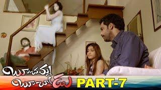 Boochamma Boochodu Full Movie Part 7 | Latest Telugu Movies | Sivaji | Kainaz Motivala