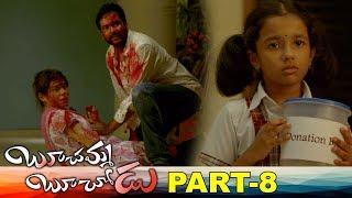 Boochamma Boochodu Full Movie Part 8 | Latest Telugu Movies | Sivaji | Kainaz Motivala
