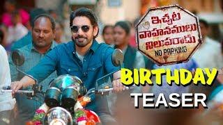 Ichata Vahanamulu Niluparadu Movie Teaser | Sushanth | Meenakshi Chaudary