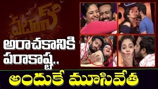 Stopping Patas Show Due To Anchors Misbehave | Anchor Ravi | Anchor Sreemukhi | Bigg Boss 3 Telugu