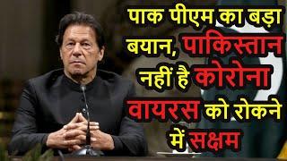Corona Virus | पाक पीएम का बड़ा बयान, पाकिस्तान नहीं है Corona Virus को रोकने में सक्षम, मांगी मदद