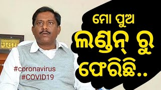 ଯୋଜନା ବୋର୍ଡ ଉପାଧ୍ୟକ୍ଷ ଶ୍ରୀ ସଞ୍ଜୟ ଦାସବର୍ମା ଙ୍କ ସଚେତନତା ବାର୍ତ୍ତା | Sj. Sanjay Dasbarma on COVID19