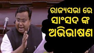 MP Dr. Sasmit Patra's Latest Speech in Rajysabha | ନବୀନ୍ ଙ୍କ କଥା କୁ ରାଜ୍ୟସଭା ରେ ଉଠାଇଲେ ସାଂସଦ
