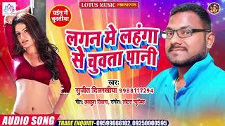 लगन में लहंगा से चुवता  पानी - Sujit Dilrakhiya का लगन स्पेशल Song 2020 - Lahanga se Chuvata