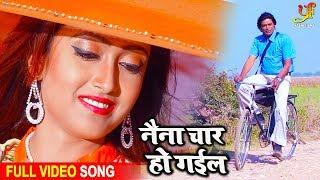 Naina Char Ho Gayil - Chheka - Manti Maurya | Ranjeer | Bhojpuri film songs 2020