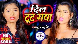 दिल टूट गया - DIL TUT GAYA | Sukanya Surabhi | दिल को छू देने वाला Sad #Video_Song 2020