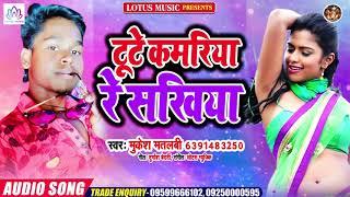 2020 का सबसे बवाल Song - टूटे कमरिया रे सखिया - Tute Kamariya Re Sakhiya - Mukesh Matlabi